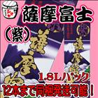 芋焼酎 紫 薩摩富士 1800mlパック 25度 1本【12本まで同梱発送可能!】1.8Lパック