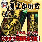 麦焼酎 黒よかいち 1800mlパック 25度 1本【12本まで同梱発送可能!】1.8Lパック
