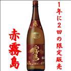 送料無料 赤霧島 25度 1800ml 霧島酒造 【芋焼酎】1.8L 6本