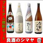 【送料無料】プレミアム焼酎1.8L 4本セット