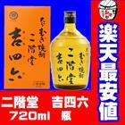 【大分 焼酎】二階堂酒造 吉四六 25°瓶 720ml~大分県で一番人気の蔵元の麦焼酎~麦 焼酎