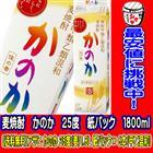【送料無料】アサヒ かのか 25度(麦)1.8L 紙パック× 6本(甲乙混和)