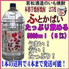 本格芋焼酎25度 ふとかばい 5000ml(5L)1本【同梱発送可能は4本まで】若松酒造お買い得焼酎!