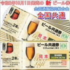 送料無料 全酒協 ビール券 大瓶633ml 2本券 100枚セット