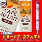 【送料無料】コカ・コーラ コカコーラ ジョージア カフェオ・レ カフェオレ