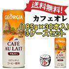 【送料無料】3ケースセットコカ・コーラ コカコーラ ジョージア カフェオ・レ カフェオレ 250g缶×3ケース90本(1ケースは30本入り)