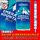 【送料無料】コカ・コーラ コカコーラ ジョージア エメラルドマウンテンブレンド