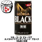 コカコーラ ジョージア エメラルドマウンテンブラック 1ケース【3ケース(90本)まで同梱発送可能!】