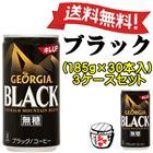 【送料無料】3ケースセット コカコーラ ジョージア ブラック 185g(1ケースは30本入り)