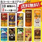 【2ケースセット 送料無料】選べるセット ジョージア缶コーヒー (30本入×2ケース)