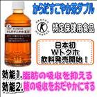 からだすこやか茶W 350mlペットボトル(24本入り1ケース)(税別/送料込)4902102108065