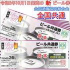 送料無料 全酒協 Newビール券 350ml缶 2缶 10枚セット令和2年10月発売