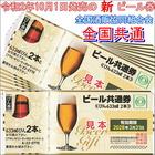 送料無料 全酒協 ビール券 Nw大瓶633ml 2本券 5枚セット令和2年10月発売