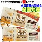 送料無料 全酒協 Newビール券 大瓶633ml 2本券 5枚セット令和2年10月発売