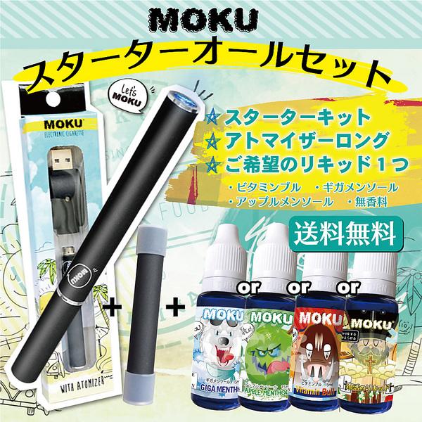 【選べるリキッド付】MOKU(モク)電子タバコ スターターキットオールセット(アトマイザー・リキッド付) 互換 予備バッテリー 禁煙サポート 約250パフ可能  ネコポス送料無料