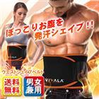 お腹 引き締め ダイエット腹巻きベルト!サウナ発汗ベルト 「VIVALA(ビバラ)」男女兼用 ウエスト・くびれ・腹筋に!巻くだけダイエットサポート!ダイエット腹巻 メンズ レディース