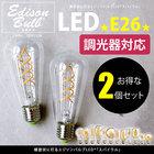 【2個セット】【スパイラル】エジソン バルブLED E26【調光器対応】(LED/3-4W/100V/口金E26) エジソン電球 おしゃれ 裸電球 ボール球 エジソン球