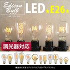 【スパイラル】エジソン バルブLED E26【調光器対応】(LED/3-4W/100V/口金E26) エジソン電球 裸電球 エジソン球 ボール球