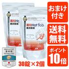 【30錠入り×2個】薬用ホットタブ 重炭酸湯 Hot Tab 入浴剤 メイソンジャー付き 計60錠