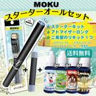 【選べるリキッド付】MOKU(モク)電子タバコ スターターキットオールセット(アトマイザー・リキッド付)プルームテック 互換 予備バッテリー 禁煙サポート 約250パフ可能 ネコポス送料無料