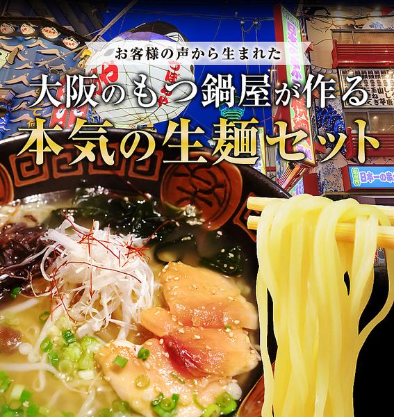 日本全国送料無料!大阪のもつ鍋やが作る本気の生ラーメンセット5食入り