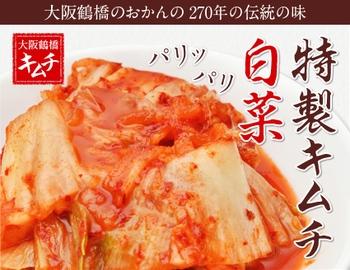 【3セット入り】3種類の特製キムチ! 特製きゅうりキムチ 特製白菜キムチ 特製大根キムチ