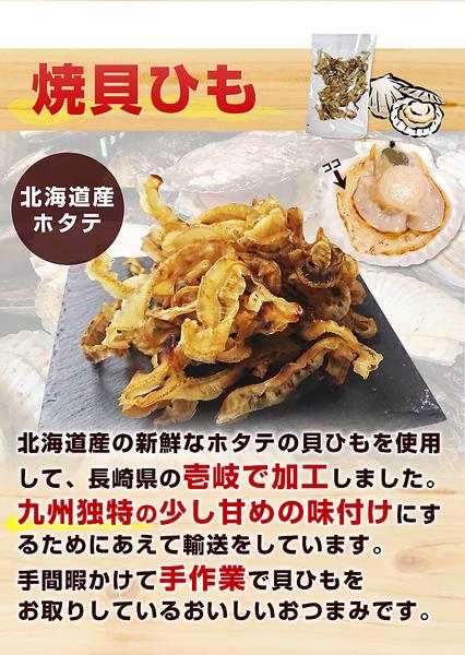 3種類から選べる 長崎名物のおつまみ(たこカマ 1袋)(ぬれいか天 1袋)(焼貝ひも 1袋)