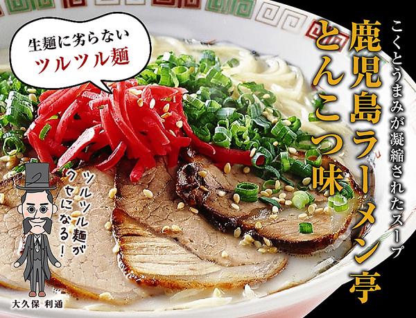 ■日本全国送料無料■鹿児島ラーメン8食入り こく旨とんこつ4食+ラーメン亭とんこつ2食+ラーメン亭醤油とんこつ2食 食べ比べ
