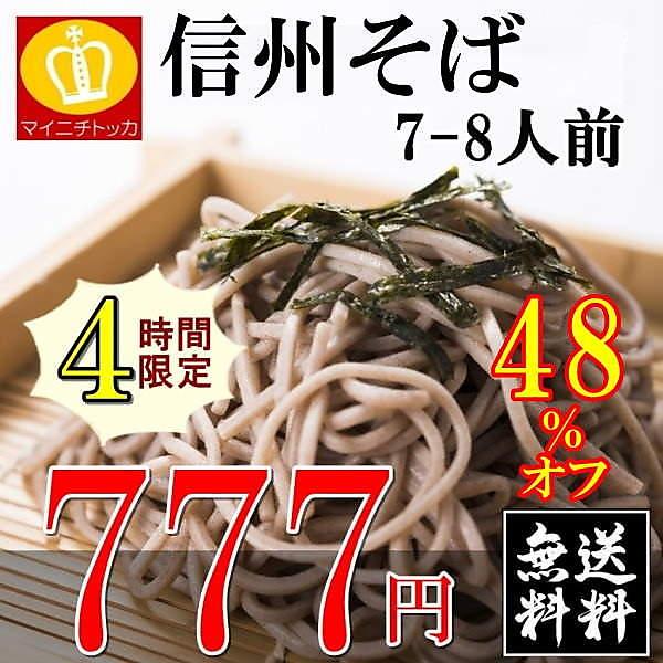 【送料無料】信州そば たっぷり約7~8人前 250g×3袋 乾麺