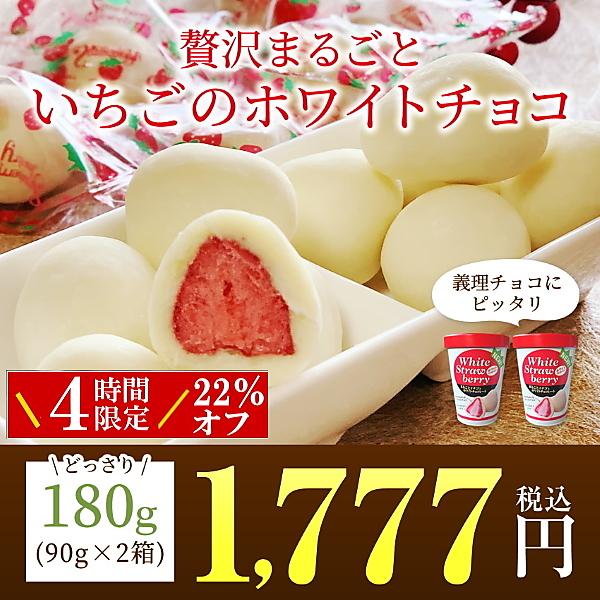 贅沢まるごといちごのホワイトチョコ どっさり180g(90g/約11個入り×2箱)義理チョコにピッタリ 送料無料 贈り物 友チョコ バレンタイン
