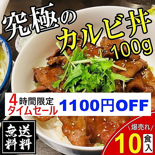 送料無料 究極の牛 カルビ丼10食入り 肉 レトルト 訳あり 丼ぶり 業務用 簡単 美味しい 冷凍食品