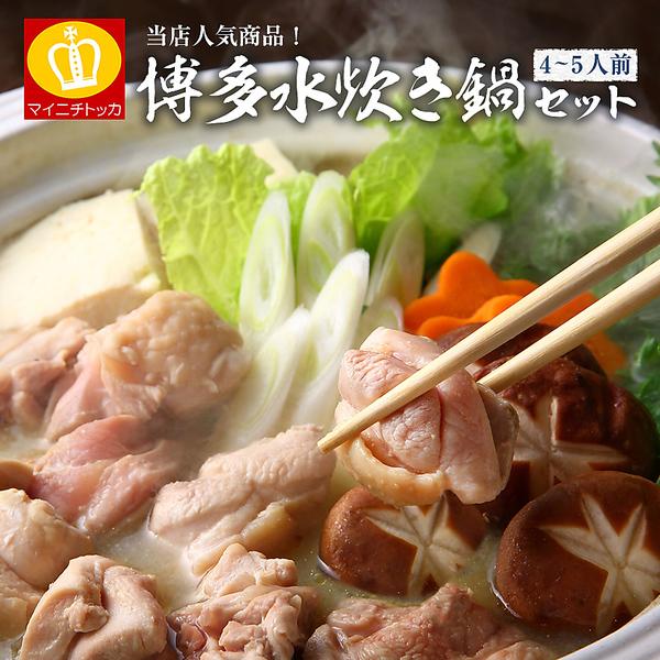水炊き鍋ト4~5人前 鶏肉600g 鶏白湯スープ 鍋セット