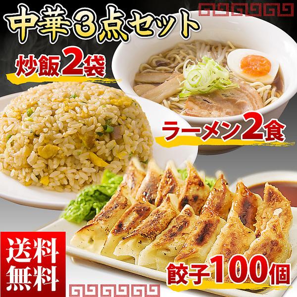送料無料 中華3点セット 餃子100個/炒飯2袋/ラーメン2食 最大餃子100個 餃子 ギフト