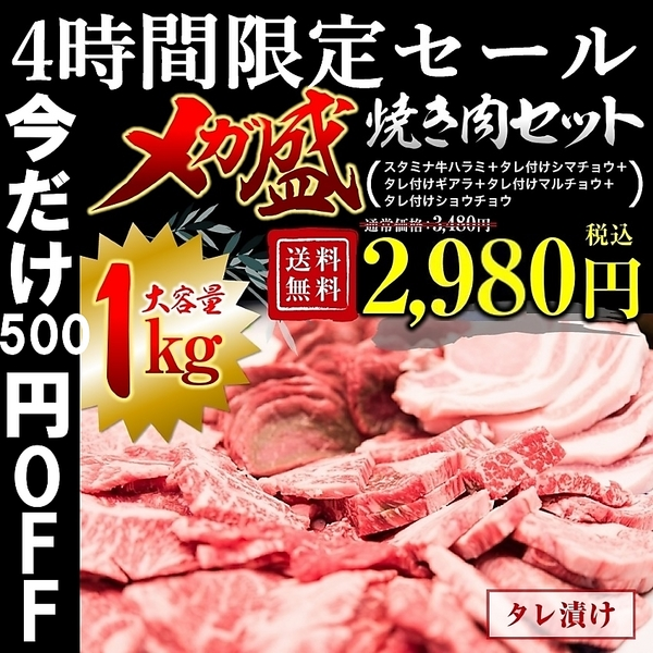 送料無料 メガ盛焼き肉1キロセット!たっぷりお肉を食べたいあなたに!BBQにもぜひ!たっぷり約1キロ