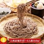 【送料無料】信州そばたっぷり約7~8人前(750g)ざるそば 夏のおすすめ 乾麺