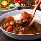 北海道から沖縄・離島まで日本全国送料無料!レトルト トマトビーフカレー4食セット レストランユース メール便 非常食