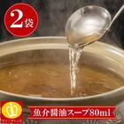 万能スープ各種(地鶏醤油スープ40g、もしくはにんにく醤油スープ35g)当店人気の鍋スープのだしを使い切り用で新登場!希釈タイプ