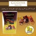 【送料無料】ゴディバ マスターピース シェアリングパック 45粒入★高級チョコ『GODIVA』のお買い得パックです♪1月中旬以降発送開始