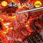 ホロホロやわらかな噛み心地!ご飯やビールに相性抜群 メガ盛 タレ漬け牛ハラミ600g BBQ 丼ぶり 焼肉 焼き肉