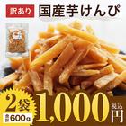 送料無料 国産芋けんぴ600g 訳あり300g×2袋 おつまみ グルメ 秋の味覚 さつまいも
