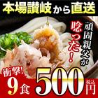 【日本全国送料無料!ゆうメール】お試し価格★上州の小麦をブレンドした韮川うどんたっぷり約7~8人前 業務用価格にてご用意しました