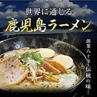 ■日本全国送料無料!西郷どん放映記念■鹿児島ラーメン8食入り とんこつラーメン 簡単便利 保存用