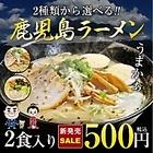 ■日本全国送料無料!西郷どん放映記念■鹿児島ラーメン2食入り