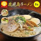 ■日本全国送料無料!西郷どん放映記念■鹿児島ラーメン8食入り 人気の豚骨2種