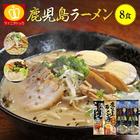 ■日本全国送料無料!西郷どん放映記念■鹿児島ラーメン8食入り