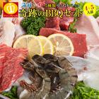 送料無料!海鮮×焼肉!奇跡のBBQセット!海鮮とお肉両方食べたいあなたに!BBQにもぜひ!