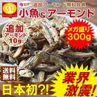 人気の小魚アーモンド300g 追加アーモンド付き 送料無料 カタクチイワシ
