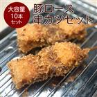 関西の定番料理の豚ロース串カツたっぷり10本セット。揚げるだけで簡単に大阪の串カツが再現できます!