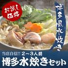 博多水炊き鍋セット2~3人前 鶏肉200g 鶏白湯 鍋 最安値に挑戦中!
