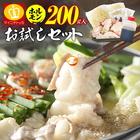 お試し博多もつ鍋 ホルモン200g+麺140g(1玉)+薬味(にんにくスライス+輪切り唐辛子)+地鶏醤油スープ 送料無料 コロナ 応援